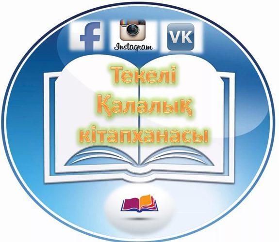 Текелі қаласының кітапханалық блогы